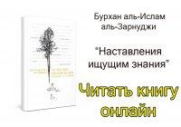 """Книга """"Наставления ищущим знания"""" доступна для чтения онлайн"""