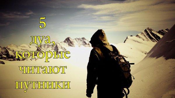 5 дуа, которые следует читать путнику