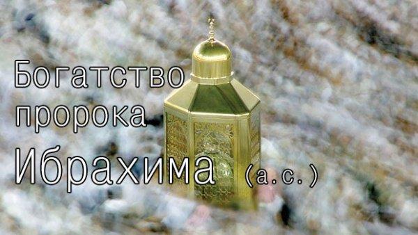 Секрет богатства Пророка Ибрахима (а.с.)