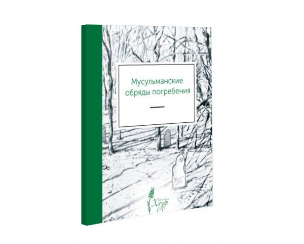 Впервые в российской продаже: «Мусульманские обряды погребения»