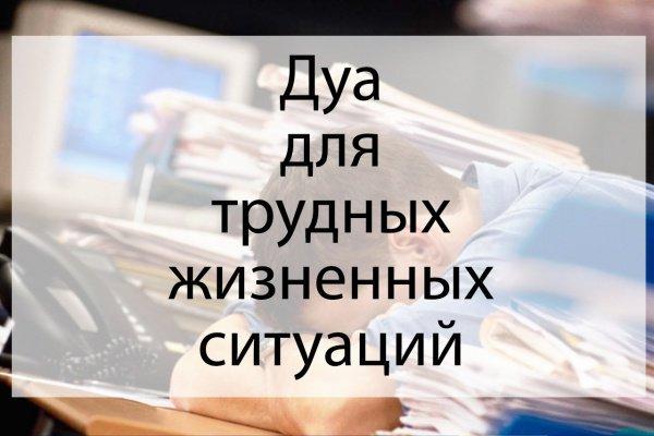Какие дуа следует читать, если возникла критическая ситуация на работе?
