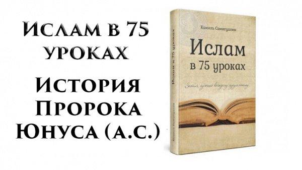 10 фактов из жизни Пророка Юнуса (а.с.)
