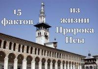 15 фактов из жизни Пророка Исы (а.с.)