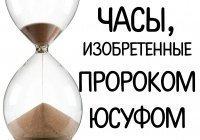 Правда ли что первые часы были изобретены пророком Юсуфом?