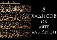 8 хадисов о самом величественном аяте Корана