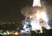 Во время теракта в Ницце у Эйфелевой башни произошел пожар