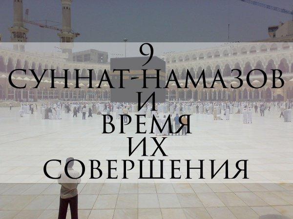 9 суннат намазов и время их совершения