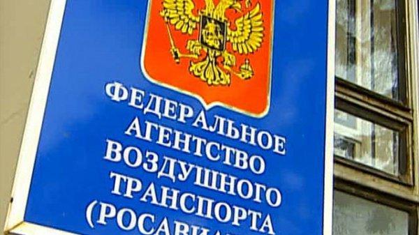 Росавиация: отправка граждан России вТурцию временно приостановлена