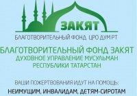 Фонд «Закят» привлек около 3 млн рублей для нуждающихся за 6 месяцев 2016 года