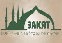 Благотворительный фонд «Закят» объявляет акцию «Передай другому!»