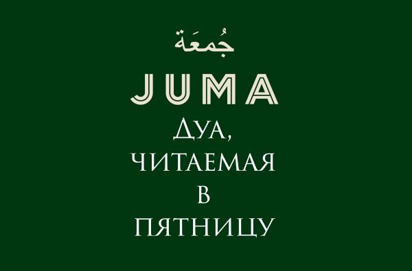 Ду'а, которую Пророк Мухаммад (ﷺ) предписывал читать в пятницу