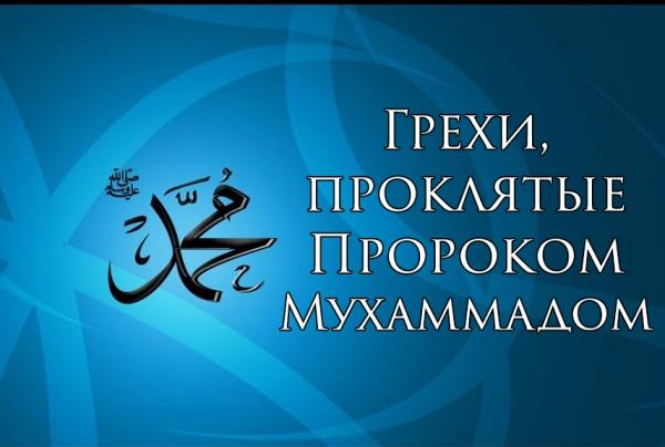 Грехи, проклятые Пророком Мухаммадом (ﷺ)