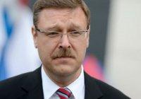 Косачев: О дружественных отношениях с Турцией говорить рано