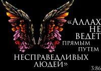 Как не оказаться в числе тех, кто проклят ангелами?
