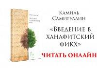 """Книга муфтия РТ """"Введение в ханафитский фикх"""" доступна для чтения онлайн"""