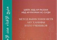 Шейх ас-Са`ади: «Эту книгу я написал для Болгарской исламской академии»