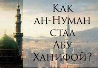 """Как имам Азам обрел свое самое знаменитое имя """"Абу Ханифа""""? (СЛУШАТЬ ОНЛАЙН)"""