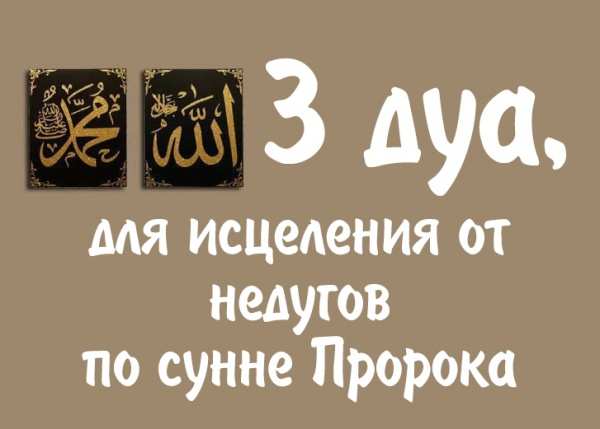 3 дуа, которые читал Пророк для исцеления от недуга