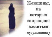2 типа женщин, на которых запрещено жениться мусульманину