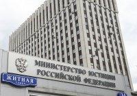Минюст РФ: в борьбе с коррупцией нужна религия