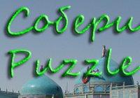 Голубая мечеть в Мазари-Шарифе