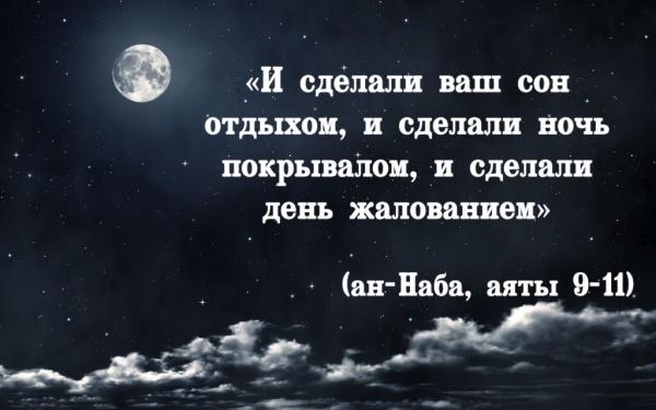 «Аллах забирает души в момент смерти, а ту, которая пока не умирает — во время сна»