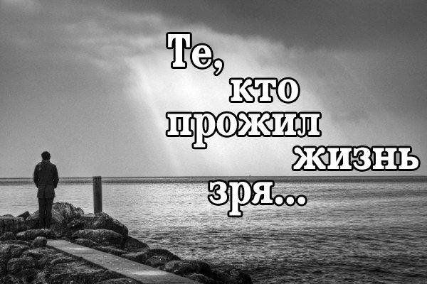 Те, кто прожил жизнь зря...