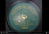 Одна из первых в истории российских аудиозаписей Корана