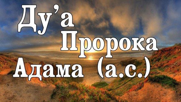 Ду'а, пророка Адама (а.с.)