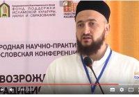 """Выступление муфтия РТ на конференции """"Возрождение традиционного духовного наследия российских мусульман"""""""