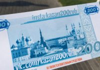 В Казани начали использовать купюры в 200 рублей