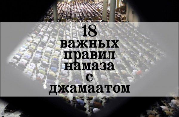 18 важных правил совершения намаза с джамаатом