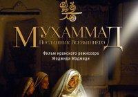В Казани состоялся предпоказ фильма «Мухаммад – посланник Всевышнего»
