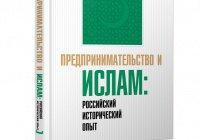 В КФУ вышла книга «Предпринимательство и ислам: Российский исторический опыт»