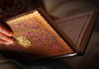 Почему Всевышний Аллах клянется в некоторых аятах Священного Корана?