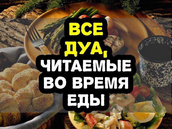 Все дуа, связанные с приемом пищи