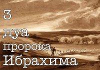 3 любимых ду'а пророка Ибрахима (а.с.)