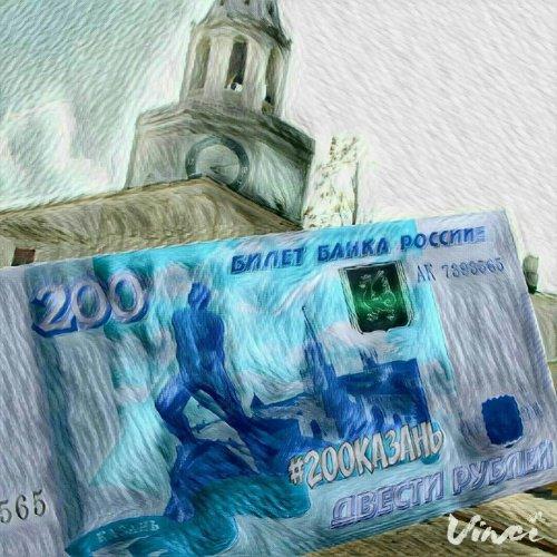 Казань может оказаться на новых купюрах.