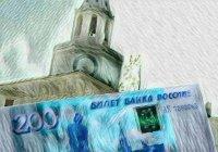 Рустам Минниханов проголосовал за Казань на новых купюрах