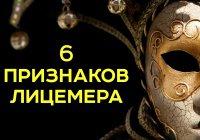 6 признаков одного из страшнейших грехов