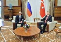 Сегодня состоится встреча Путина и Эрдогана