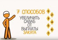 7 способов увеличить свой саваб от выплаты закята