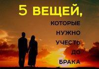 5 вещей, которые нужно учесть до брака