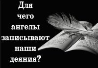 Почему ангелы записывают наши деяния, если Всевышний и так знает о нас всё?