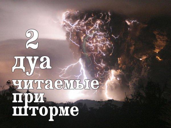 2 ду'а, читаемые во время стихийного бедствия