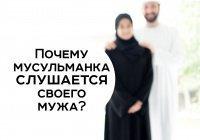 Почему жена должна слушаться мужа?
