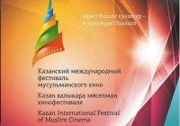 В Год российского кино Казанский фестиваль мусульманского кино увеличивает состав жюри
