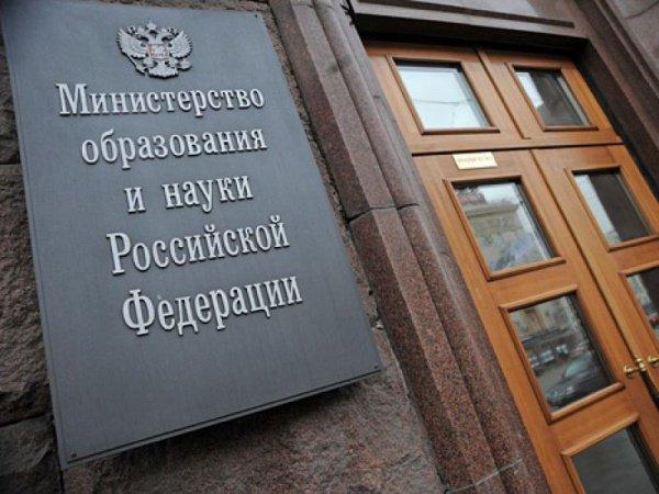 Министр образования Дмитрий Ливанов утвердил состав экспертного совета ВАК потеологии