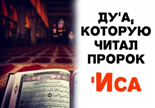 Ду'а, которую читал пророк 'Иса (а.с.)