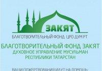 Подопечные БФ «Закят» получат обувь от фабрики «Спартак»